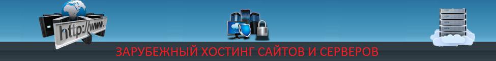 Иностранный хостинг сайтов